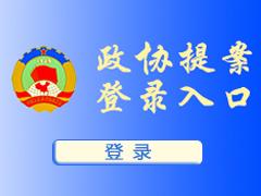 政协三门峡市委员会提案管理信息系统