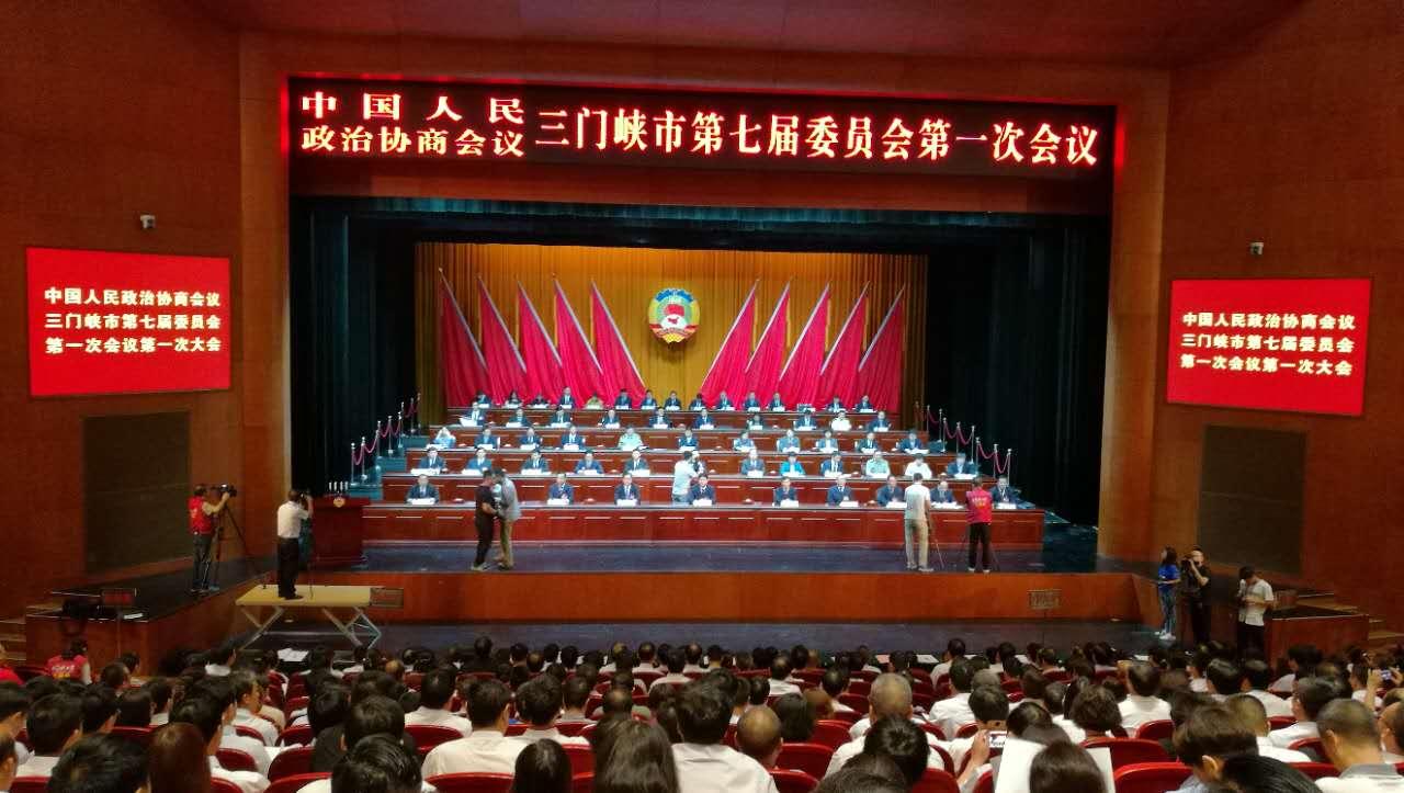 市政协七届一次会议开幕