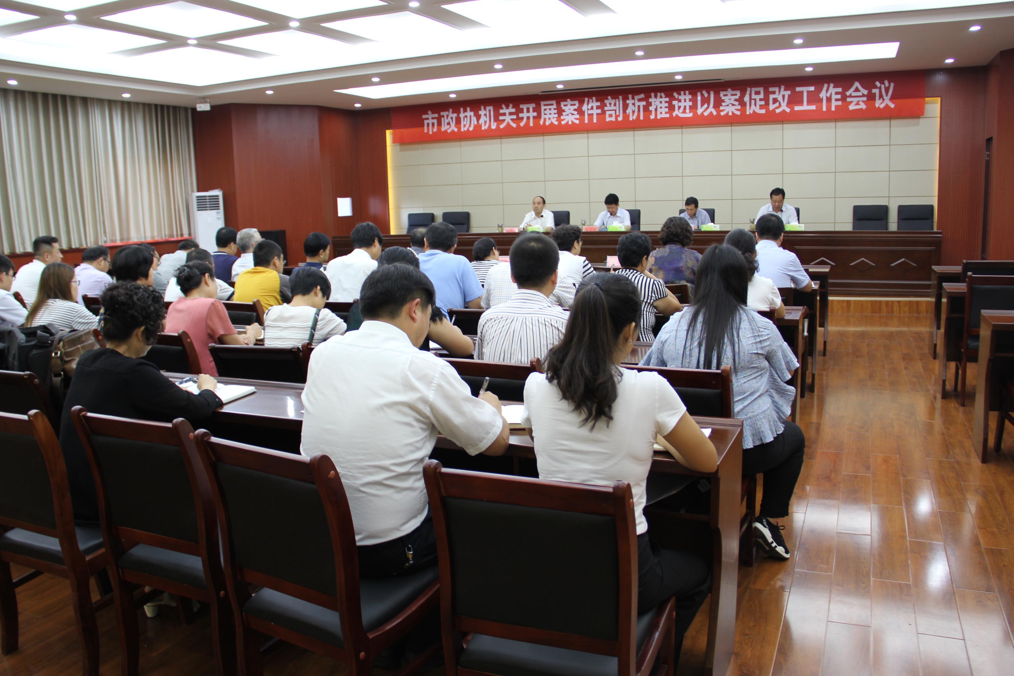 市政协机关召开案件剖析推进以案促改工作会议