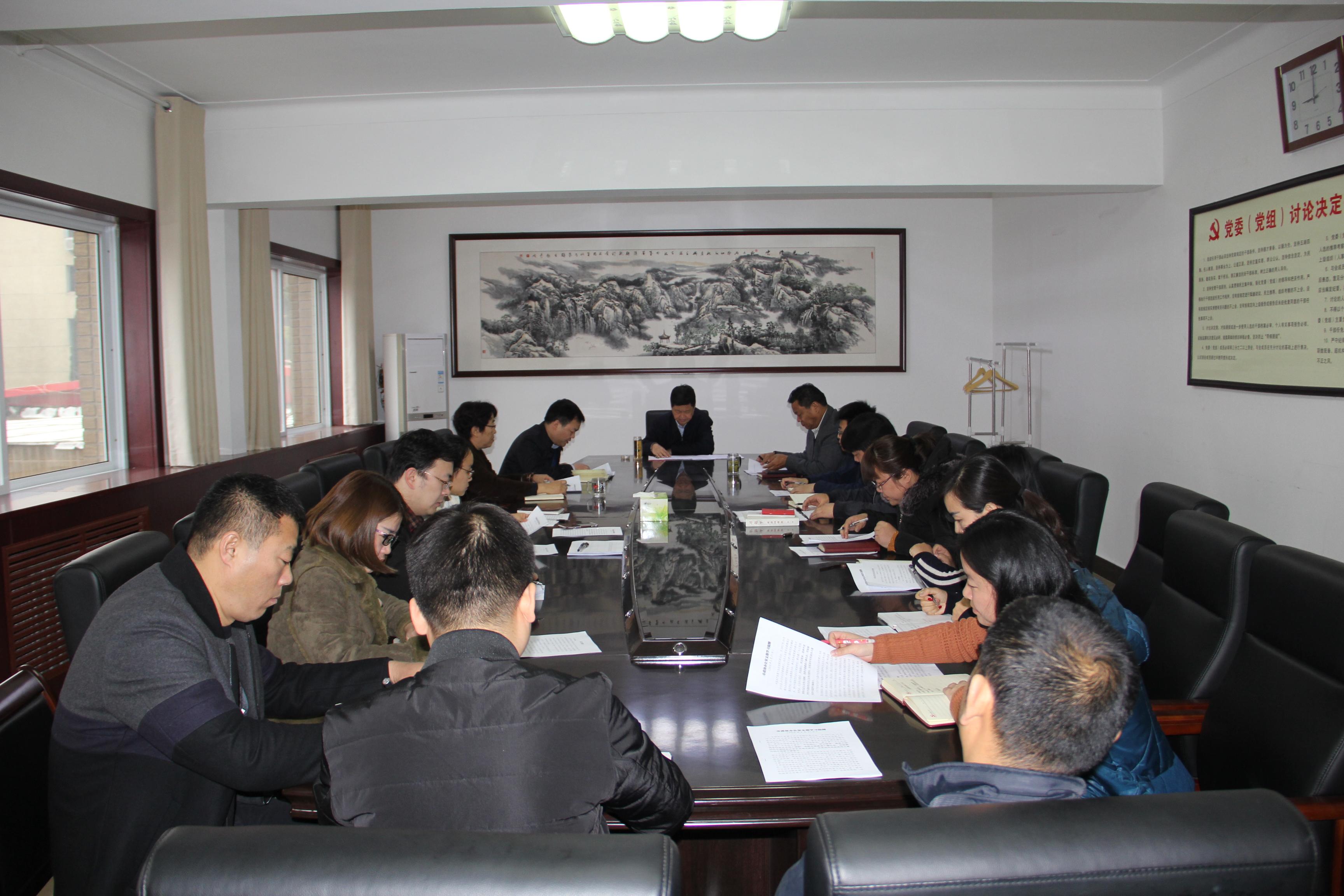 三门峡市政协办公室党支部认真组织召开2017年度组织生活会